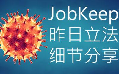 JobKeeper 立法通过,细节更新
